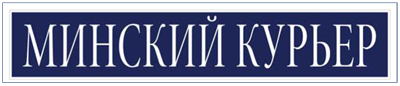 Газета «Минский курьер»