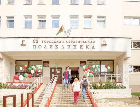33-я студенческая поликлиника