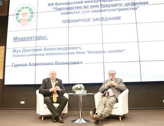 Белорусский международный медиафорум
