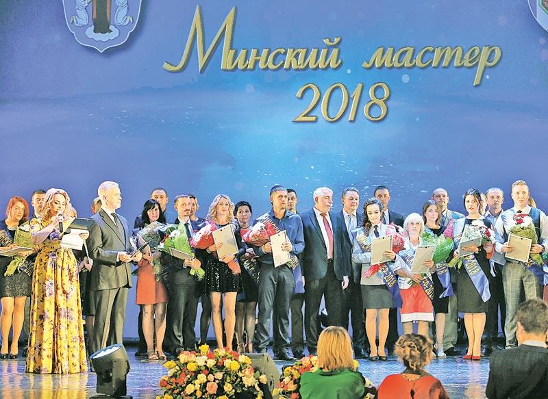 минский мастер-2018