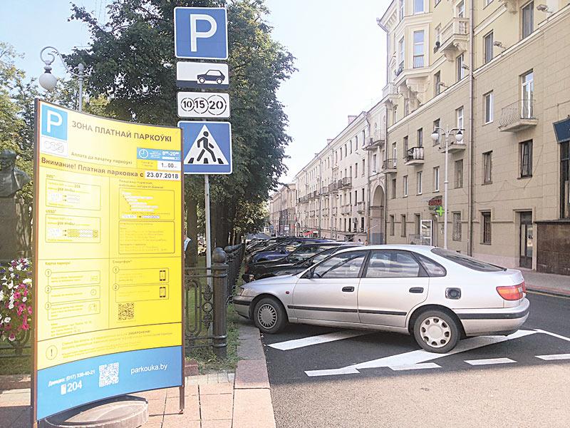 парковка, минск
