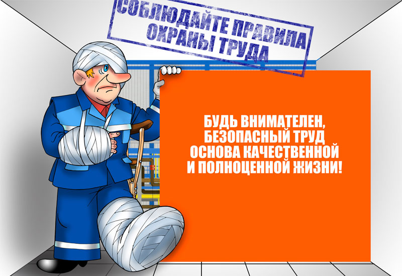 охрана труда, безопасность труда