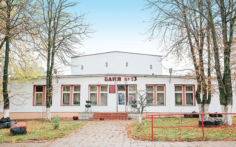 Баня №13, минск