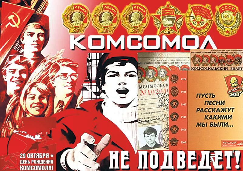 сто лет комсомолу