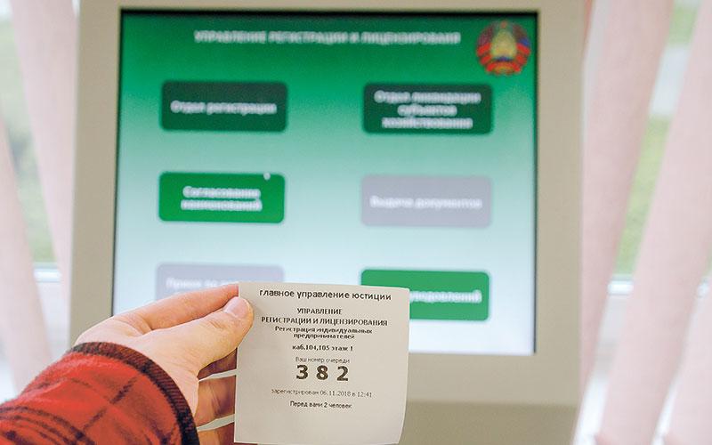 управление регистрации и лицензирования