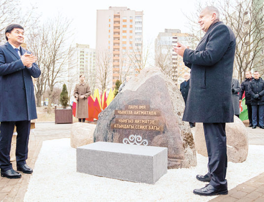памятный знак Чингизу Айтматову