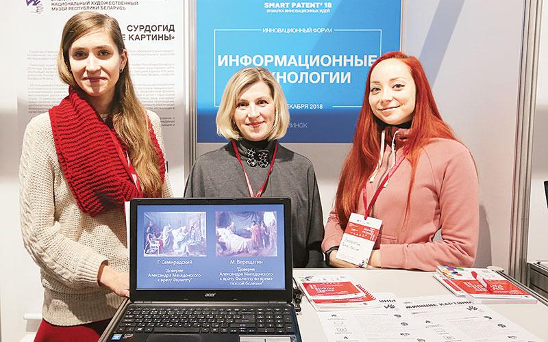 Smart Patent, выставка, минск