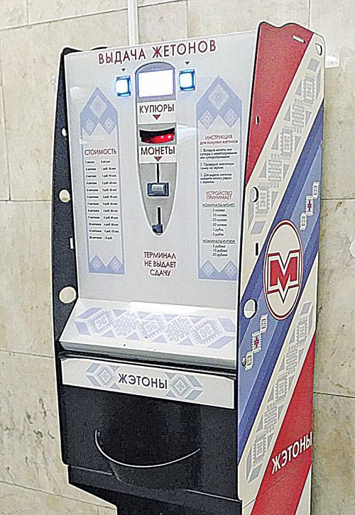 автомат по продаже жетонов, минск