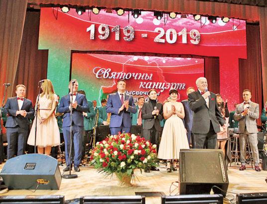 концерт, 100 лет БССР
