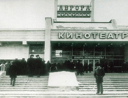 аврора. кинотеатр