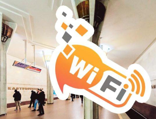 метро, бесплатный интернет