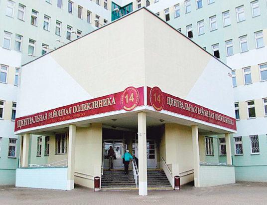 14-я поликлиника