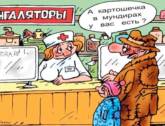 лекарства, карикатура
